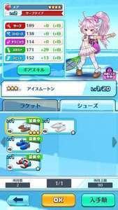 白テニ リセマラ支援(No.044)・茶熊メア|白猫テニス
