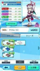 白テニ リセマラ支援(No.056)・アイドルセラータ|白猫テニス