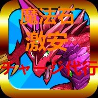 激安 安心 最速魔法石 170個 チャージ|パズドラ(パズル&ドラゴンズ)