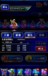 FFBE 強アカウント|FFBE