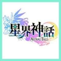 星界神話☆レンジャーLV76|星界神話(ASTRAL TALE)