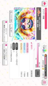 ☆4→5体所持ランク134|バンドリガルパ