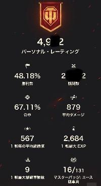 廃課金アカウント Tier10 20両所持 プレ車58両 World of Tanks(wot)