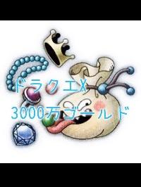 3000万ゴールド ドラクエ10(DQX)