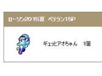ギュッとアオちゃん アイテムコード ローソン ドラゴンクエスト10|ドラクエ10(DQX)