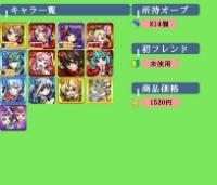 【モンスト】 ★5複数所持 最強垢 オーブ付き!! 40170 モンスト