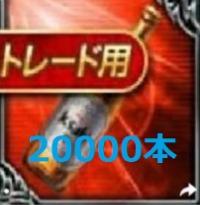 トレード用タイマンPチャージ20000個|ジョーカー~ギャングロード~