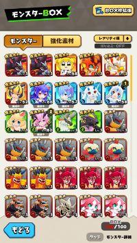 星4 14体 レム、ニトラ、キュービィ Android|バクレツモンスター(バクモン)