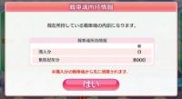 ガルパン 戦車道大作戦 初期アカウント 8000魂 ☆5キャラx15体以上 ガルパン 戦車道大作戦