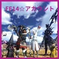 Ifrit/占Lv70/剣Lv63/幻Lv63/FF14用アカウント販売 ファイナルファンタジー14(FF14)