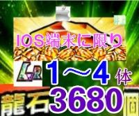 IOS版に限り🌟LR1~4体✦龍石3680~3857✦SSRキャラ50前後✦覚醒メダル大量|ドッカンバトル