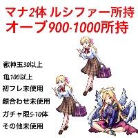 マナ2体 ルシファー確定 オーブ900-1000所持モンストアカウント|モンスト