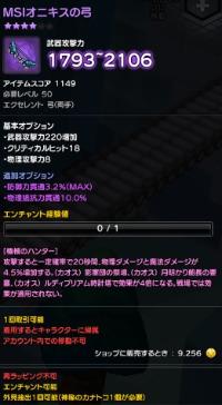 MSIオニキス弓 防御貫通MAX2種貫通|メイプルストーリー2