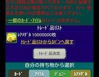 レアメダル1000万持ちアカウント|ドラゴンコレクション