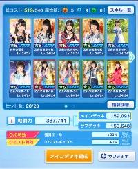 前衛デッキ33.8万|バトフェス(AKB48バトルフェスティバル)