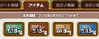 BJ3倍チケ4枚所持(残り僅か)|東京カジノプロジェクト