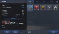 T6武器 聖なる光 (リチャード専用武器)|エルクロニクル(エルクロ)