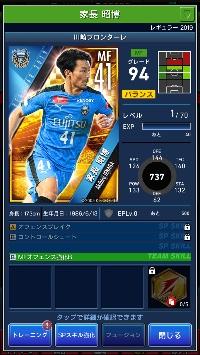 家長94 鈴木92|Jリーグクラブチャンピオンシップ(Jクラ)