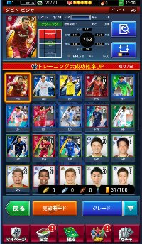 リセマラ ビジャ|Jリーグクラブチャンピオンシップ(Jクラ)