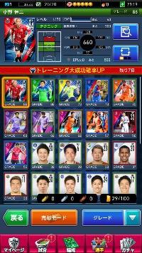 リセマラ 小野伸二|Jリーグクラブチャンピオンシップ(Jクラ)
