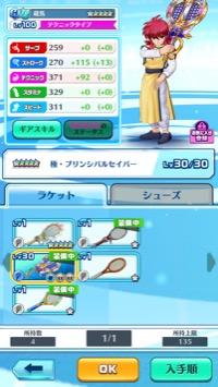 蔵馬初期アカ|白猫テニス