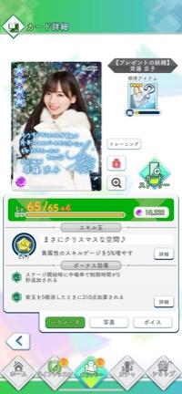 齊藤京子ちゃんサイン入り所持 4万円課金 強垢|欅のキセキ