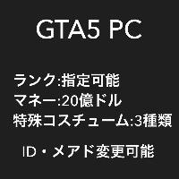 信号ジャマー gta5