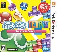 ぷよぷよテトリス スペシャルプライス - 3DS |ハイスペ(HIGH SPEC)