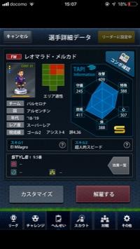 iOS 大成功2回メッシ カンテ カフー |ポケットサッカークラブ