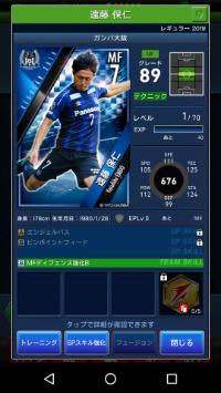 遠藤保仁 中村俊輔 リセマラ|Jリーグクラブチャンピオンシップ(Jクラ)