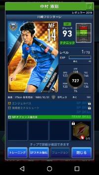 中村 憲剛 リセマラ|Jリーグクラブチャンピオンシップ(Jクラ)