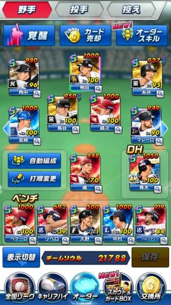 プロ|プロ野球バーサス