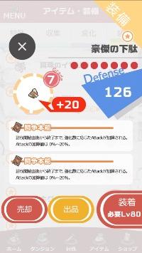 【幻獣物語2】豪傑の下駄+20重ね 幻獣物語2