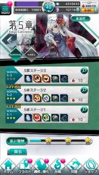貧乏神・スズカ垢 石10000個↑ 東京コンセプション(東コン)