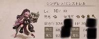 【後衛】総合30万以上 劣勢 凶禍あり 重課金|シノアリス(SINoALICE)