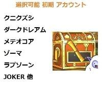 06 選択可能 ダークドレアム×2 クニクズシ ラプソーン ゾーマ 他 初期 アカウント|ドラクエ スーパーライト(DQMSL)