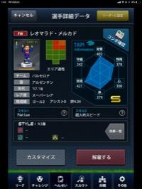 iOS クリロナ&メッシ大成功2回 カカ&シャビ&スアレス&グリーズマン大成功1回|ポケットサッカークラブ