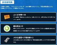 メタル迷宮ペア招待券 超元気玉 ふくびき券|ドラクエ10(DQX)