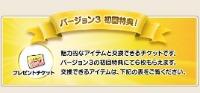 プレゼントチケット x6 WiiU いにしえの竜の伝承特典|ドラクエ10(DQX)