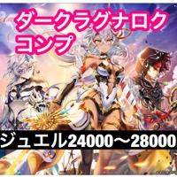 【ダークラグナロクコンプ】ジュエル24000↑|白猫プロジェクト
