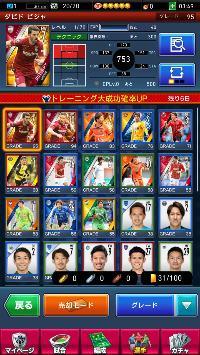 グレード94越え 2キャラ共存 |Jリーグクラブチャンピオンシップ(Jクラ)
