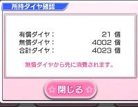 引退課金アカ ダイヤ4000以上 SR90枚以上 RANK150|AKB48ビートカーニバル
