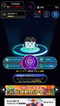 (iPhone)星3 57体 レベル45|青鬼オンライン