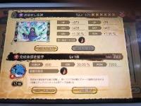 iOS シスイ ナルト奥義あり 石2231|忍ボル(NARUTO X BORUTO 忍者ボルテージ)