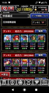 MAX3900万 ! |覇道任侠伝