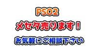 PSO2 SHIP3 2億メセタ(200M)最安|PSO2