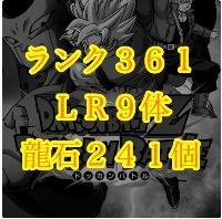 虹LR多数7万円課金データ 画像にある通りです|ドッカンバトル