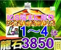 IOS版に限🌟龍石3850~4227🌟✦LRランダム1~4✦SSRキャラ50前後覚醒メダル多量|ドッカンバトル