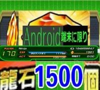 2垢🌟セットAndroid版限龍石1500~1815✦SSRキャラ10~27体✦覚醒メダル大量石垢|ドッカンバトル