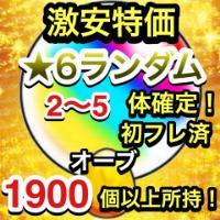 ★6ランダム2~5体+オーブ1900~2000個所持 モンスト